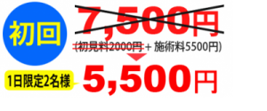 初回7500円