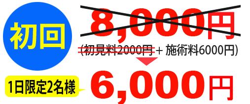 初回料金7500円