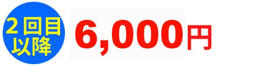 2回目以降5500円